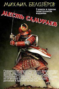 Михаил Белозёров -Месть самураев (трилогия)