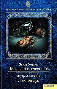Эдгар Уоллес -Четверо Благочестивых. Золотой жук (сборник)