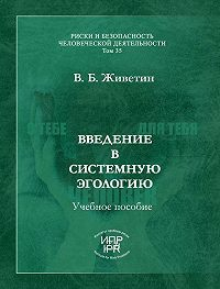 Владимир Живетин -Введение в системную эгологию (эгобезопасность человека)