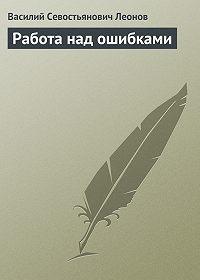 Василий Леонов -Работа над ошибками