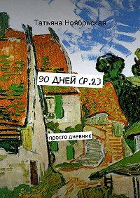 Татьяна Ноябрьская -90дней (p.2). просто дневник