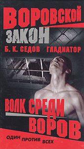 Б. К. Седов -Волк среди воров