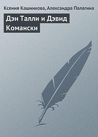 Ксения Кашникова -Дэн Талли и Дэвид Комански