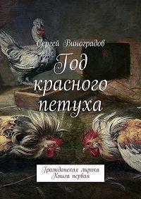 Сергей Виноградов -Год красного петуха. Гражданская лирика. Книга первая
