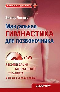 Виктор Ченцов -Мануальная гимнастика для позвоночника