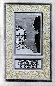 Ариадна Громова - Поединок с собой