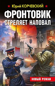 Юрий Корчевский -Фронтовик стреляет наповал