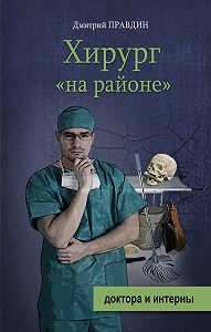 Дмитрий Правдин -Хирург «на районе»