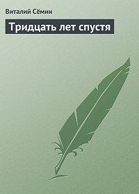 Виталий Сёмин -Тридцать лет спустя