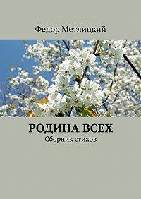 Федор Метлицкий -Родина всех. Сборник стихов