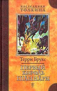 Терри Брукс -Первый король Шаннары