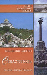Владимир Шигин -Севастополь. История. Легенды. Предания