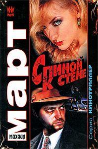 Михаил Март -Спиной к стене