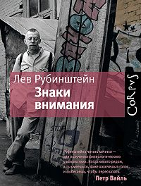 Лев Рубинштейн -Знаки внимания (сборник)