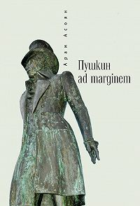 Арам Асоян -Пушкин ad marginem