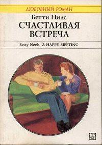 Бетти Нилс -Счастливая встреча