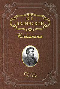 В. Г. Белинский -История Малороссии. Николая Маркевича