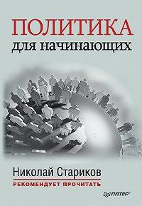 Никколо Макиавелли -Политика для начинающих (сборник)