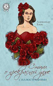 Александр Блок -Стихи о прекрасной Даме (С иллюстрациями)