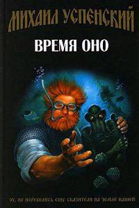 Михаил Успенский -Время Оно