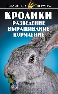 Т. Косова -Кролики: Разведение, выращивание, кормление