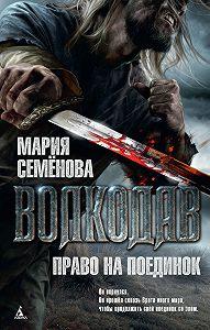 Мария Семёнова -Право на поединок