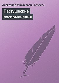 Александр Михайлович Казбеги - Пастушеские воспоминания