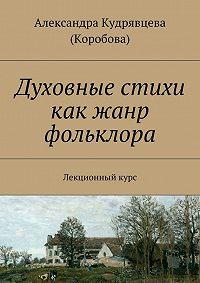 Александра Кудрявцева (Коробова) - Духовные стихи как жанр фольклора