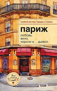 Александр Розенберг -Париж. Любовь, вино, короли и… дьявол