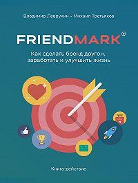 Михаил Третьяков -Как сделать бренд другом, заработать и улучшить жизнь