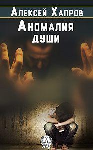 Алексей Хапров -Аномалия души
