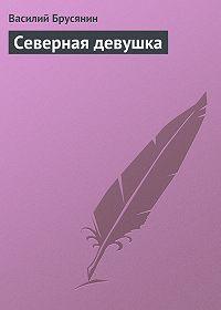 Василий Брусянин -Северная девушка
