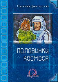 Владимир Марышев -Половинки космоса (сборник)