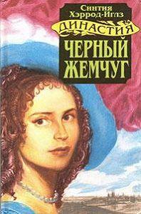 Синтия Хэррод-Иглз -Черный жемчуг