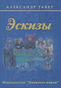 Александр Тавер -Эскизы (сборник)
