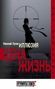 Николай Лузан -Иллюзия. Цена – жизнь
