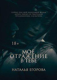 Наталья Егорова -Моё отражение в тебе