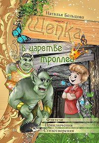 Наталья Бельцова -Приключения Щепки и другие истории