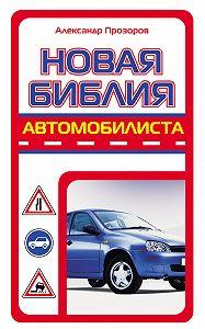 Александр Прозоров -Новая библия автомобилиста