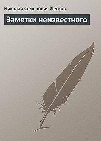 Николай Лесков -Заметки неизвестного