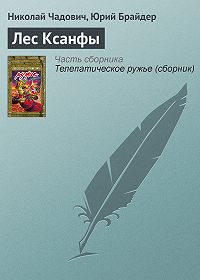 Николай Чадович -Лес Ксанфы