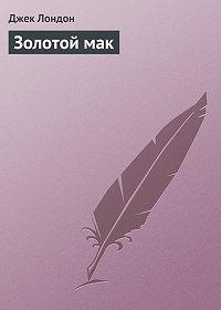 Джек Лондон - Золотой мак