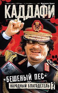Фридрих Бригг -Каддафи: «бешеный пес» или народный благодетель?