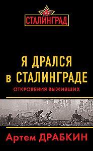 Артем Драбкин - Я дрался в Сталинграде. Откровения выживших