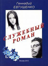 Геннадий Евтушенко -Служебный роман