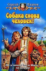Сергей Платов -Собака снова человек!
