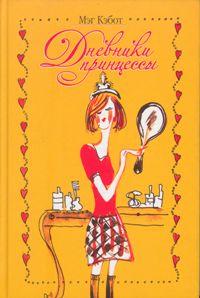 Мэг Кэбот -Дневники принцессы