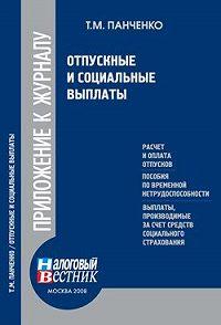 Т. М. Панченко -Отпускные и социальные выплаты