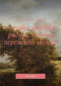 Элен Браун - Чтобы увидеть радугу, нужно пережить дождь