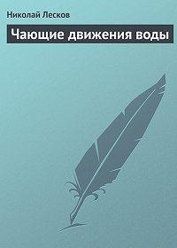 Николай Лесков - Чающие движения воды
